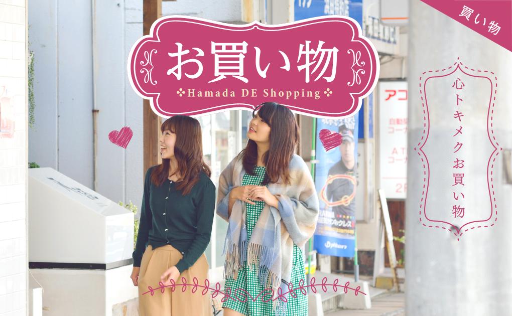 浜田のお店情報1