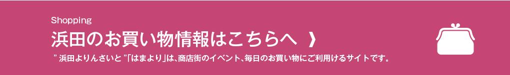 浜田のお店情報