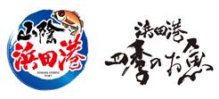 浜田港、四季のお魚ロゴ