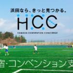 合宿・コンベンションサイト開設