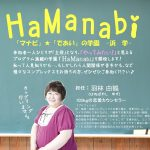 """「マナビ」+「であい」の学園""""浜学-HaManabi-""""入学生募集中♪"""