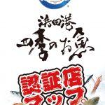 浜田港四季のお魚認証店マップ